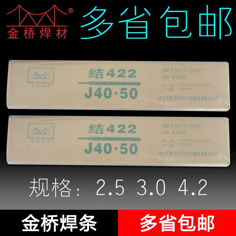 金桥焊条J422低碳钢电焊条2.5 3.2 4.0天津金桥焊材焊条包邮批发