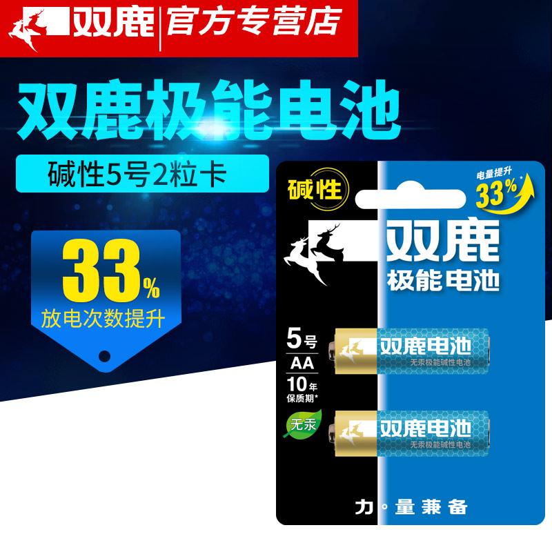双鹿极能电池5号碱性电池五号儿童玩具电池遥控器鼠标干电池20粒