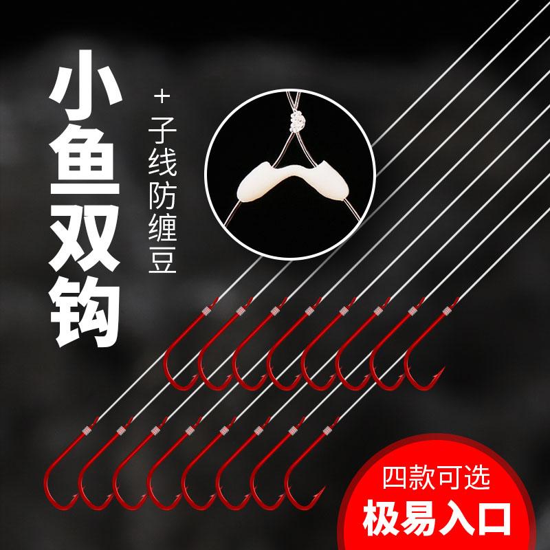 防缠绕进口钓鱼钩套装全套组合多功能绑好的成品子线双钩鲫鱼袖钩