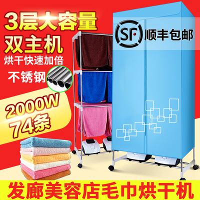 双主机毛巾烘干机理发店发廊商用大容量风干衣机烘衣毛巾机美容店销量排行