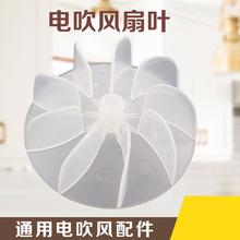 适用康夫吹风机适用风扇叶发廊电吹风机零件风叶适用配件