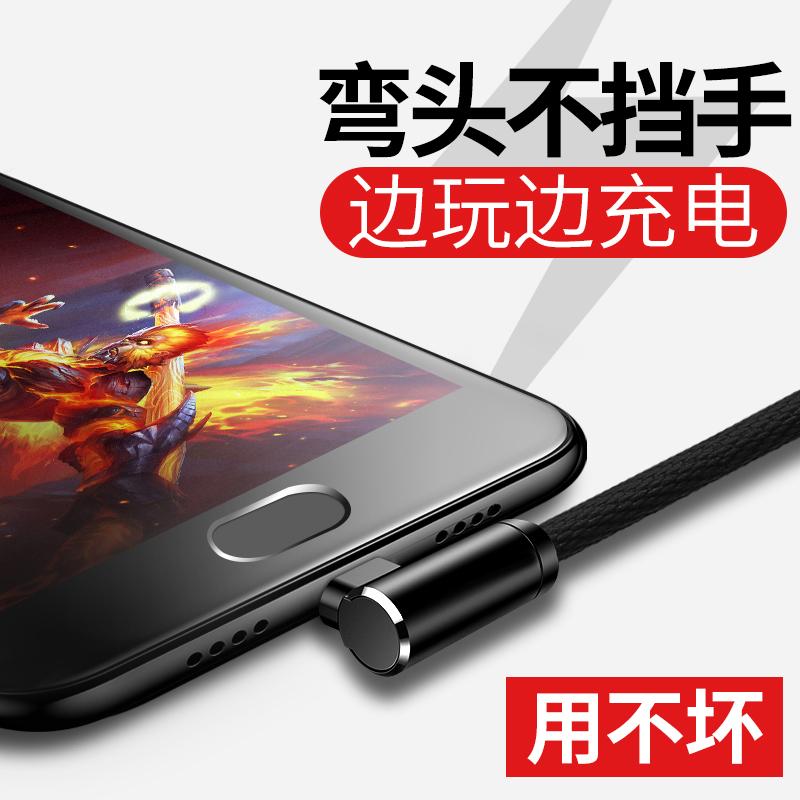 赞驰弯头数据线 苹果安卓乐视Type-c数据线iPhone6充电线6s快充线