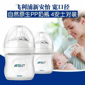 飞利浦新安怡婴儿宽口径自然原生PP奶瓶4安士/125ml对装SCF690/27