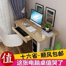 宜家电脑桌台式家用学习桌简约经济型书桌现代写字台简易办公桌子