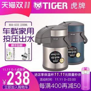 tiger虎牌真空不锈钢按压热水瓶家用保温壶开水壶暖瓶MAA-A22C