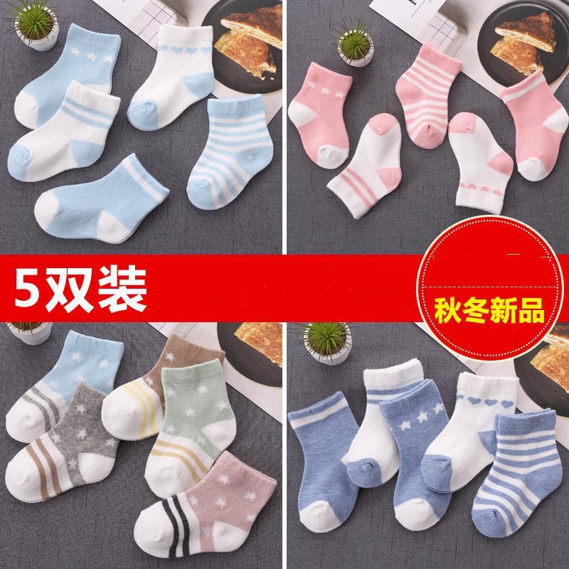 新生婴儿宝宝袜子0-3-6-9-12个月秋冬季中厚款1到2岁男女童纯棉袜