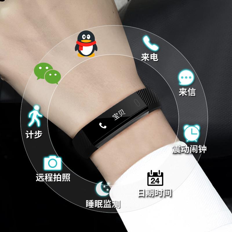 学生智能手环电子表