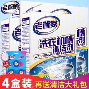 老管家4盒洗衣机槽清洗剂清洁全自动滚筒家用非杀菌消毒除垢专用