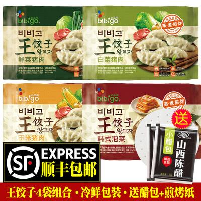 必品阁王饺子490g*4袋韩国泡菜玉米菌菇鲜菜白菜韩式水饺煎饺蒸饺