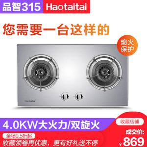 Haotaitai/好太太2169台式燃气灶嵌入式天然气双灶煤气灶液化气具