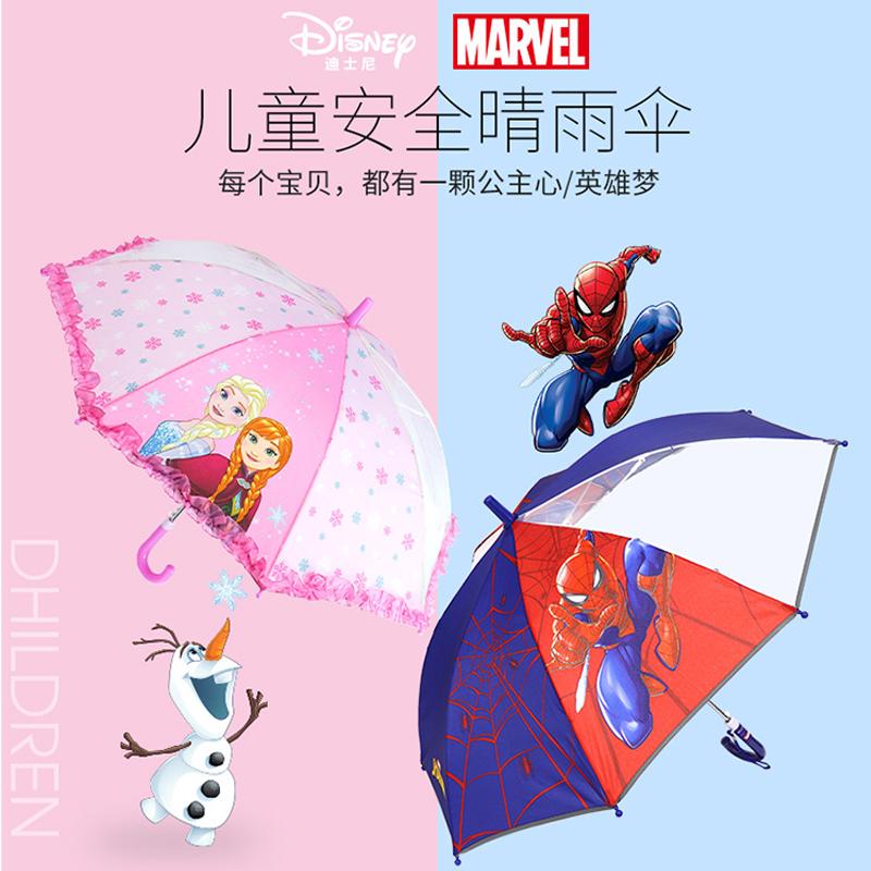 迪士尼儿童伞女童小雨伞男童小孩自动雨伞蜘蛛侠宝宝幼儿园小学生