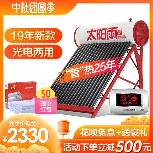 太阳雨太阳能热水器家用全自动一体式自动上水太阳能电热水器 N系