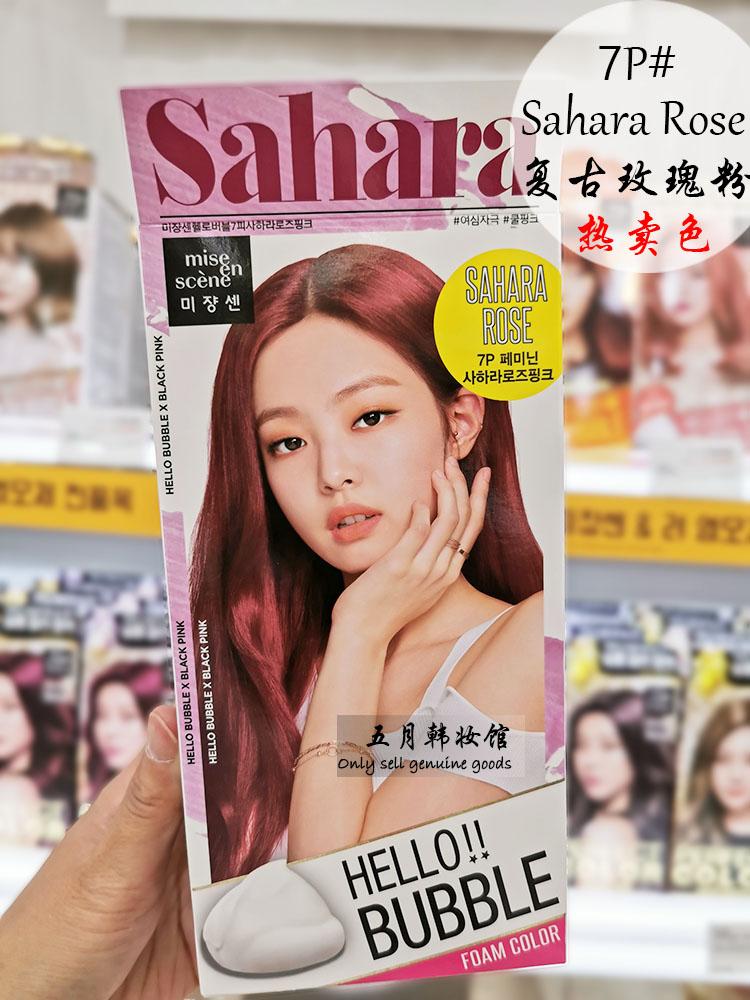 韩国爱茉莉泡沫染发剂7p复古玫瑰粉 苦亚麻色 脏橘色 植物染发剂