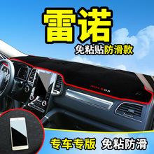 Reno Corey Corre Jia Feng Lang decoration automotive accessories accessories console console sunscreen mat