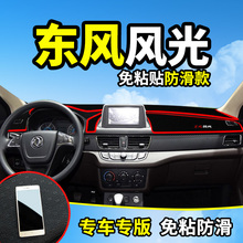 Dongfeng scenery 330S decoration 360 auto accessories 370 accessories console console sunscreen sunshade pad