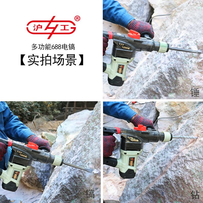 沪工电锤电镐两用多功能大功率冲击钻电钻混凝土工业家用电动工具