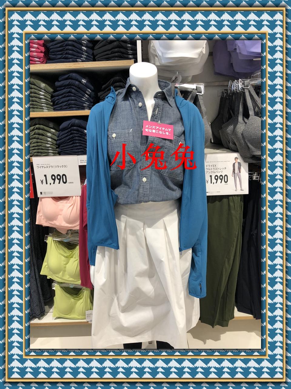 北京现货包邮 2018年新款 UNIQIO优衣库AIRISM吸汗凉感防晒衣