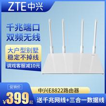 中兴双千兆双频高端无线路由器家用光纤WiFi穿墙王智能稳定E8822