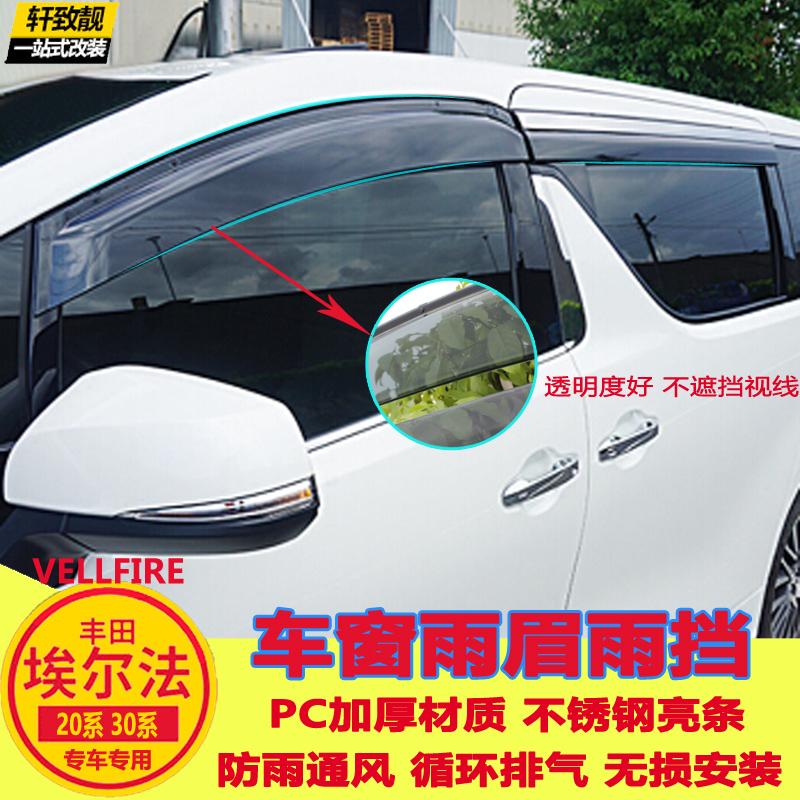 丰田埃尔法/VELLFIRE20系30系注塑晴雨挡车窗雨眉挡带不锈钢亮条