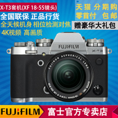 Fujifilm/富士X-T3套机(XF 18-55mm镜头)微单数码相机 xt3单电