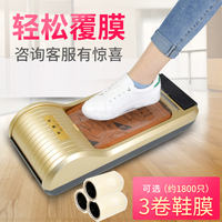 Green net shoe machine home automatic disposable shoe cover machine stepping foot smart film foot cover free shoe mold machine
