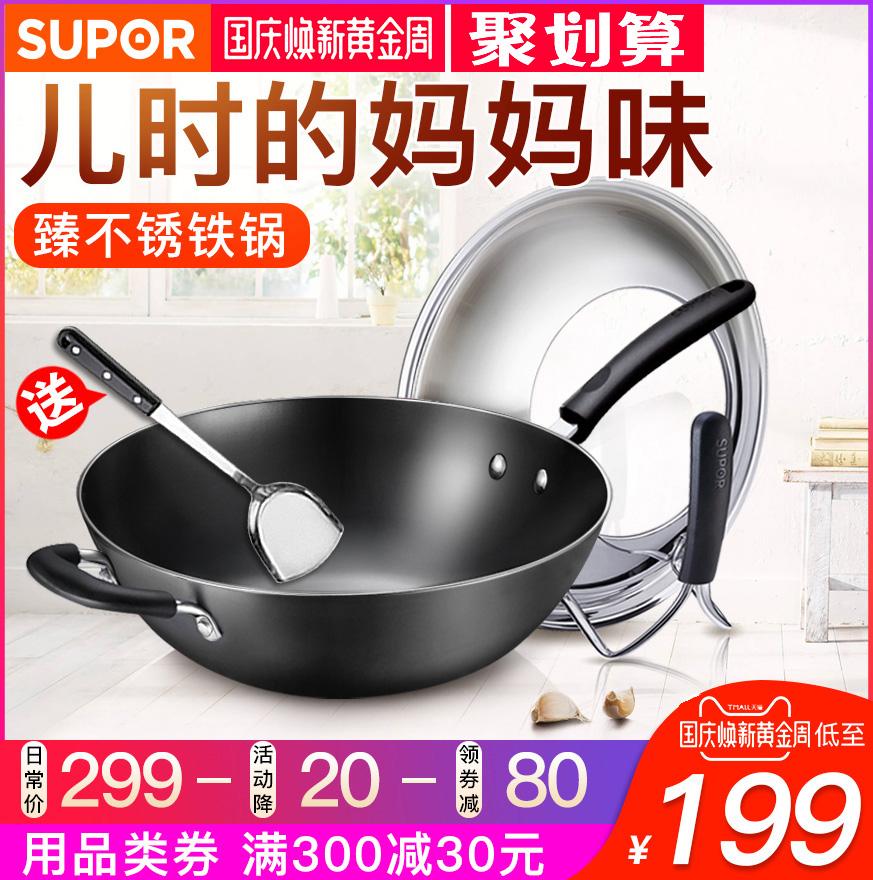苏泊尔铸铁锅