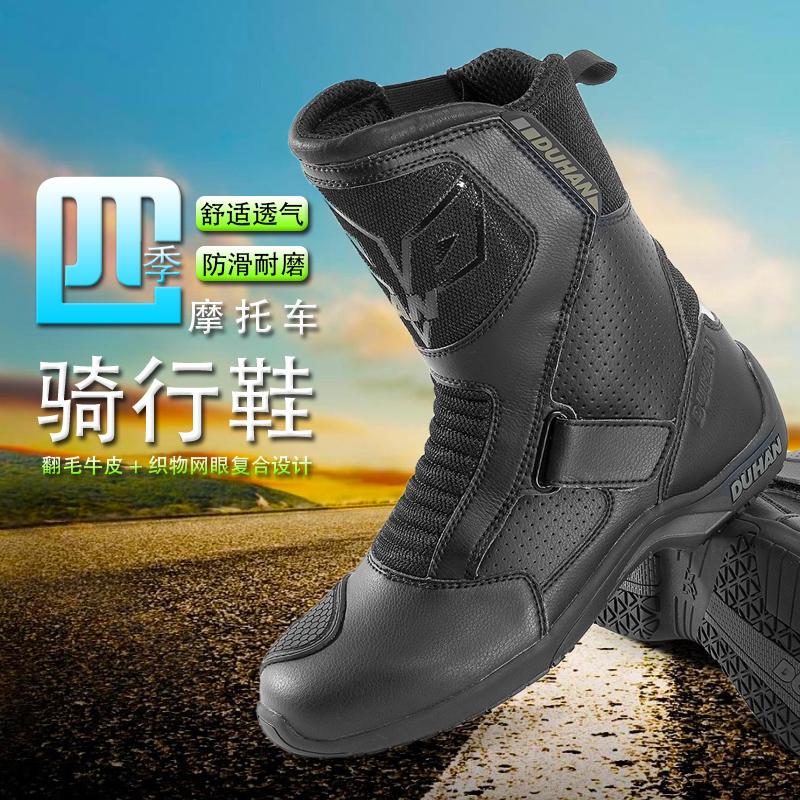 耐磨摩托车靴