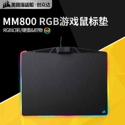 美商海盗船MM800 RGB幻彩硬质电竞游戏鼠标垫守望先锋吃鸡大逃杀