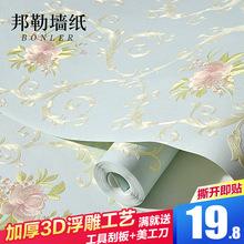 精压浮雕防水墙纸 自粘 客厅背景墙壁纸 卧室温馨田园3d立体壁纸