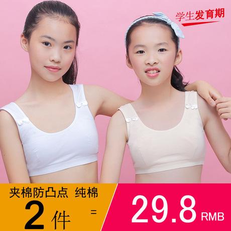 发育期小背心初中学生12-14-16岁高中少女文胸大童纯棉女孩内衣薄商品大图