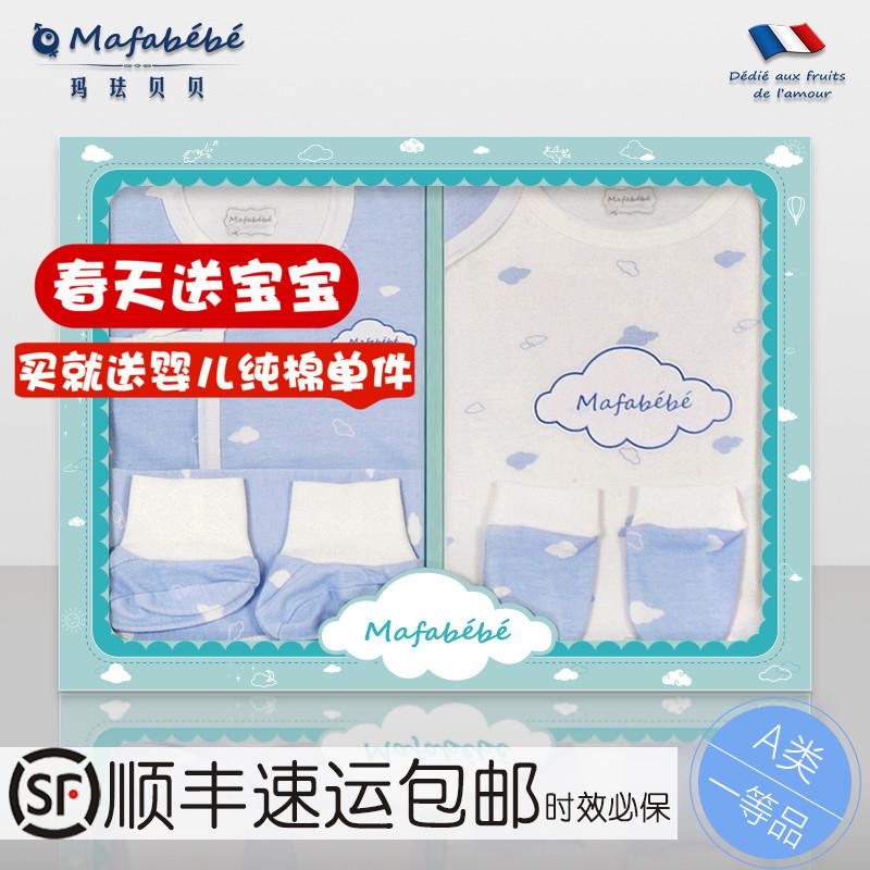 四季春夏新生儿婴儿礼盒初出生宝宝纯棉衣服套装母婴用品满月礼物