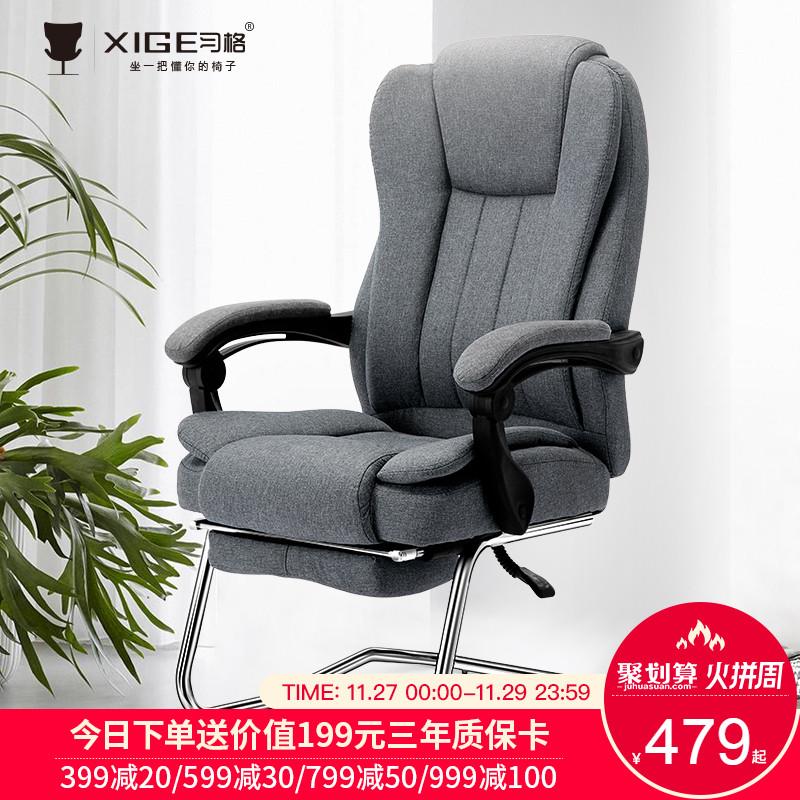午休可躺电脑椅家用现代简约休闲椅书房椅子布艺棉麻办公椅弓形椅