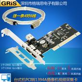 1394视频采集卡台式机PCIe1394送绘声绘影DV视频传输卡 GRIS PCI图片