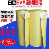 白色EVA海绵胶eva泡棉单面胶带双面带胶脚垫防震防撞密封条
