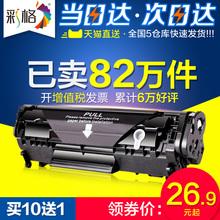 彩格适用易加粉HP12A HP1020plus M1005 HP1010 1005 Q2612A硒鼓