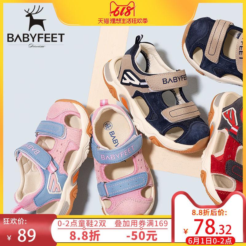 babyfeet宝宝凉鞋软底 女童透气沙滩鞋子 男儿童防滑机能鞋1-3岁4