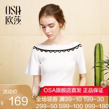 针织衫 一字领撞色短袖 2017夏装 女装 新款 OSA欧莎