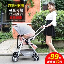 婴儿推车可坐可躺折叠超轻便携避震双向宝宝伞车新生幼儿童婴儿车
