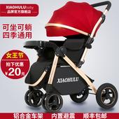 小呼噜婴儿推车高景观可坐可躺折叠轻便双向避震婴儿车宝宝手推车
