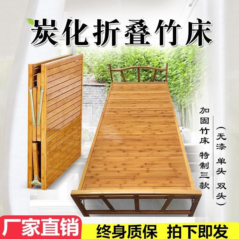 折叠竹床单人床0.7 0.80.9米竹床1.2米可折叠楠竹沙发床竹片睡床