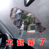 汽车玻璃 防雾