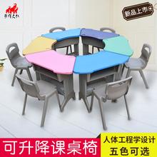 培训班课桌椅智慧教室小学生功能室书法美术桌梯形六边形拼接组合