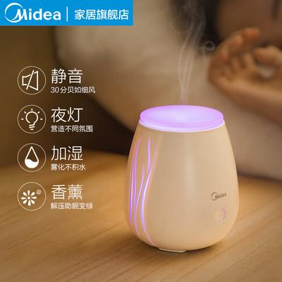 美的香薰灯香薰机加湿器熏夜灯家用室内助眠香炉精油插电卧室喷雾