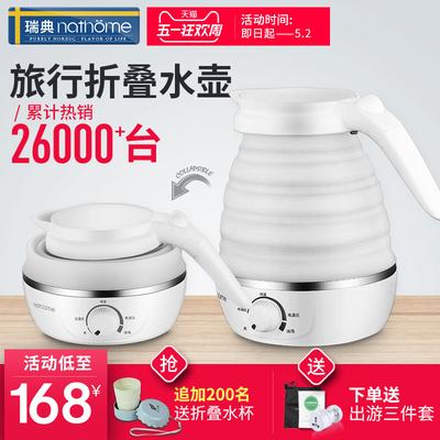 nathome/北欧欧慕 NSH0602旅行电热水壶便携迷你家用折叠烧水壶什么牌子好