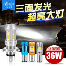Rui Lipu electric car light motorcycle led headlights super bright far and near light built-in headlights modified double claw bulb