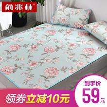 俞兆林印花冰丝凉席三件套1.5m床单人宿舍1.8米夏季折叠席子1.2m