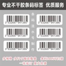 纸代打印条形码 珠宝标签纸制作 标签 贴定制 微信二维码 不干胶条码