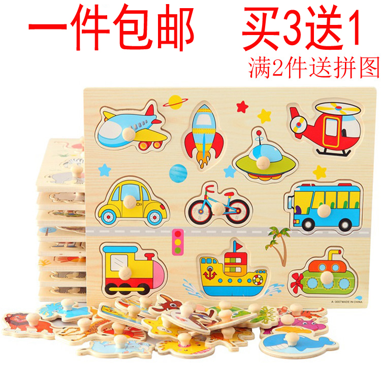 木质玩具拼图包邮