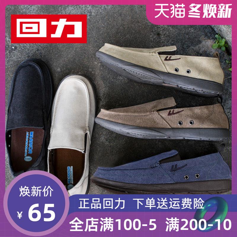 回力鞋男帆布鞋男鞋春季一脚蹬懒人鞋男士休闲鞋板鞋老北京布鞋男