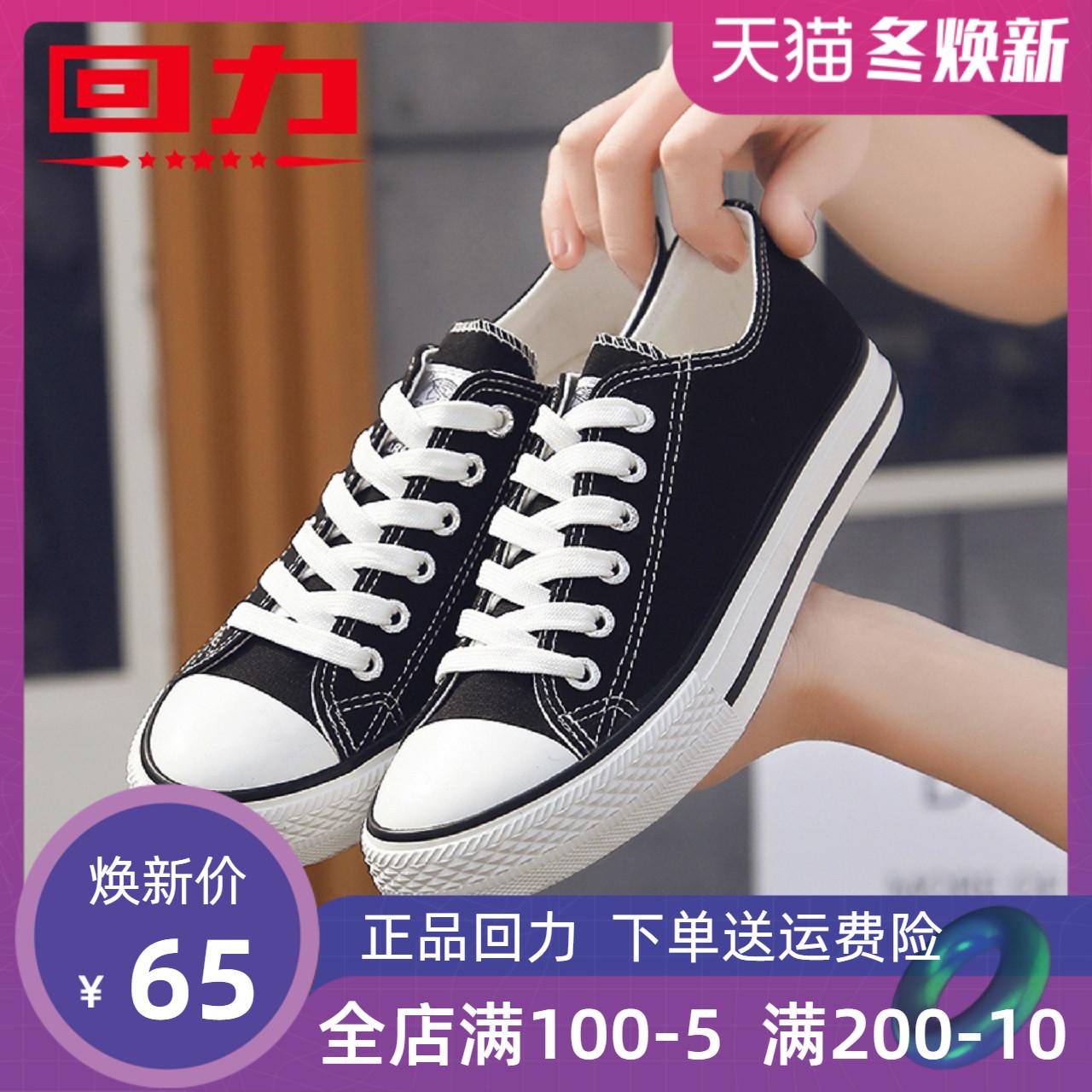 回力帆布鞋女秋季单鞋低帮经典款回力女鞋黑白色情侣鞋学生鞋板鞋